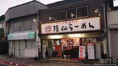 桂仙らーめん(外観2)