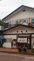 奈辺久(外観)