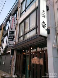 魚処 竜(1)