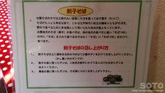 割子蕎麦(2)