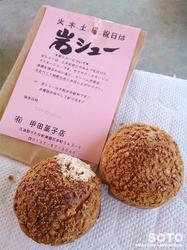 甲田菓子店 岩シュー