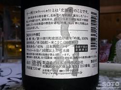 余市わさびや(地酒)