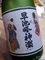 日本酒(早池峰神楽)
