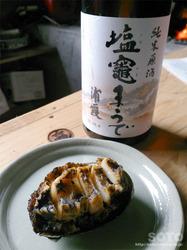 アワビと日本酒