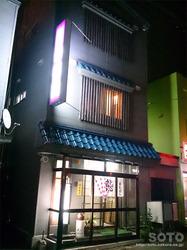 栄福鮨(1)