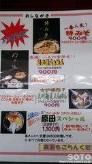 あさひ食堂(メニュー1)