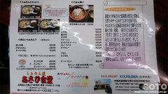 あさひ食堂(メニュー2)