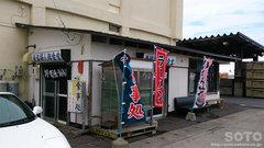 ウトロ漁協婦人部食堂(1)