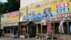 松田水産・旅の駅(1)