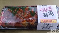 うなぎ寿司(1)