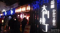 函館 大門横丁(1)