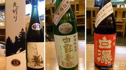 旬(日本酒)