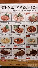 牛たん炭焼 利久(メニュー)