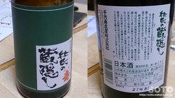 サンチェリーみずき亭(日本酒)