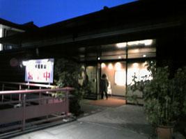 平家茶屋(1)