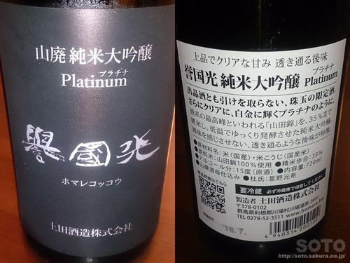 うなぎ川昌(日本酒)