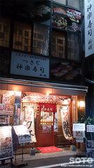神楽寿司(外観)