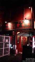 中華料理 紫禁城(外観)