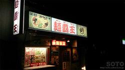 麺覇王(外観)