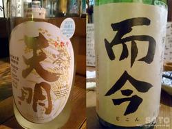 はしば(日本酒1)
