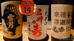 新橋ととのえ(日本酒)