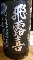 鷹丸鮮魚店(日本酒)