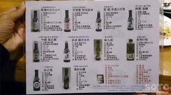 アーバックル(日本酒メニュー)