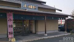 小袖餅(店舗)