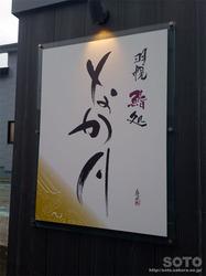 なか川(2)