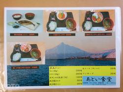 金田ノ岬(あとい食堂4)