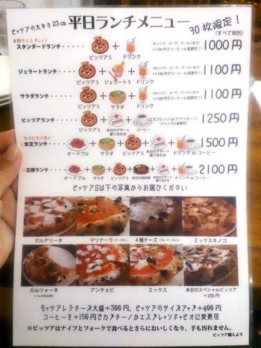 イルフォルノドーロ(2019_menu)