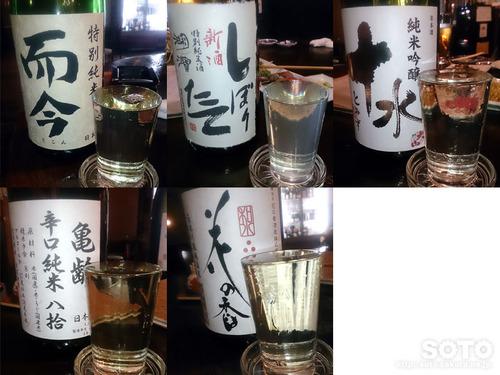 自遊亭(日本酒)