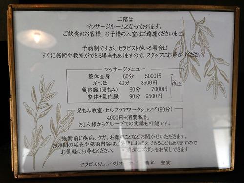 ココペリ(2)