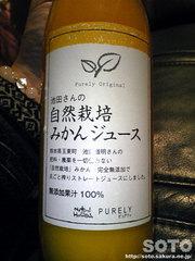 みかんジュース(1)