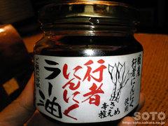 行者にんにくラー油(1)