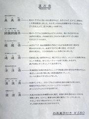 ハーブクラブ(メニュー7)