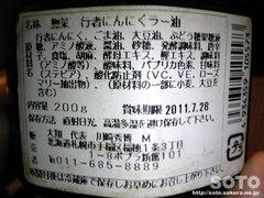 行者にんにくラー油(2)