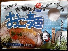 おこ麺(袋表)