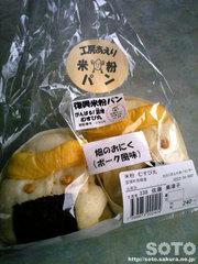 むすび丸 米粉パン1