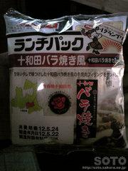 ランチパック(十和田バラ焼き)