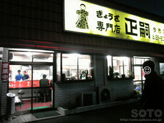 政嗣(1)