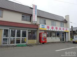 米田商店(外観)