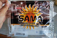 SAMAカレーパン(2)