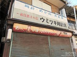 崎津集落(時計店)