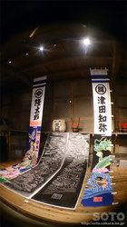 天聽の蔵(展示物)