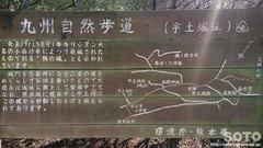 九州自然歩道(宇土城跡)