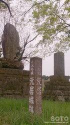 石碑(2)