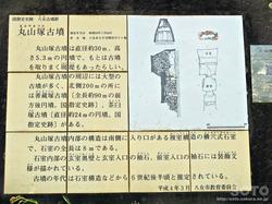 丸山塚古墳(2)