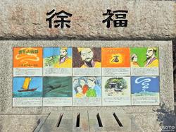 童男山古墳(徐福2)