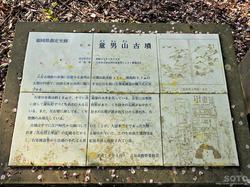 童男山古墳(13)
